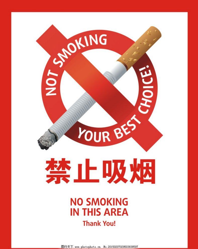 禁止吸烟公共标志矢量图图片