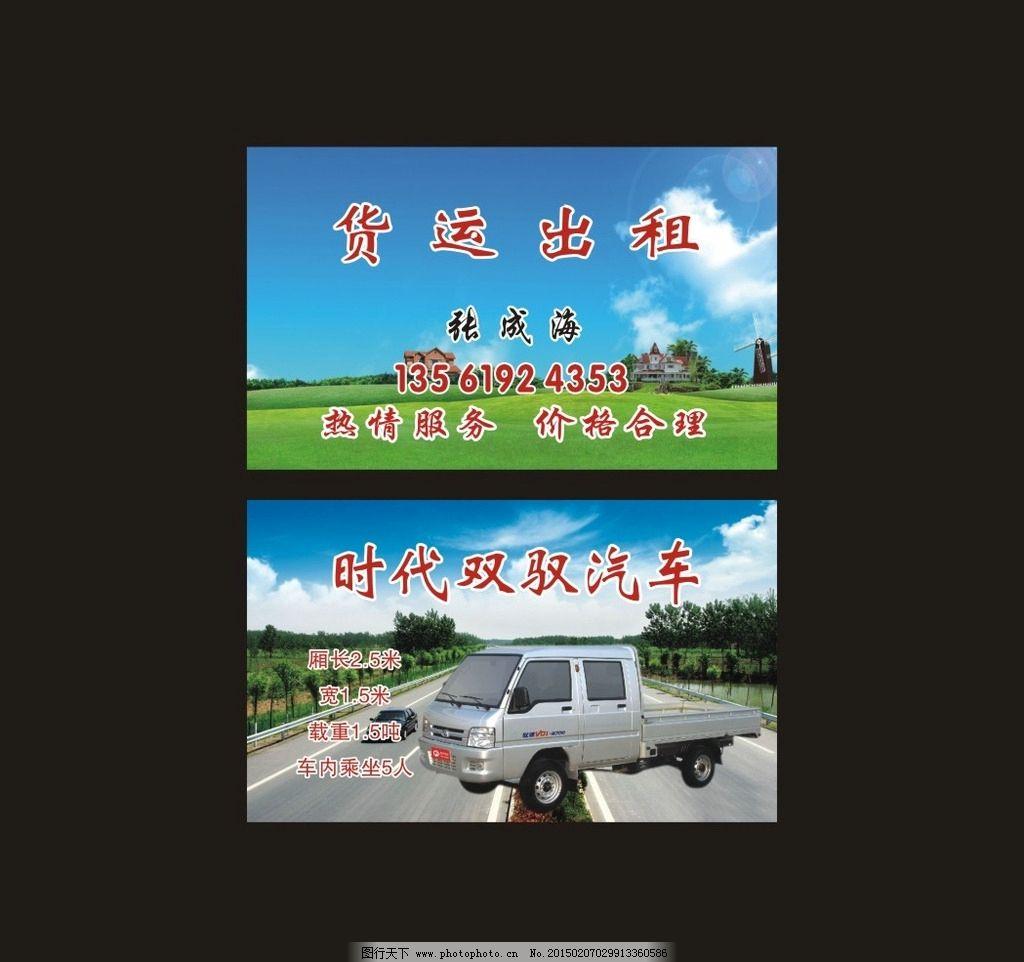 名片 货运 出租 蓝天 绿地背景 名片设计 设计 广告设计 名片卡片 cd