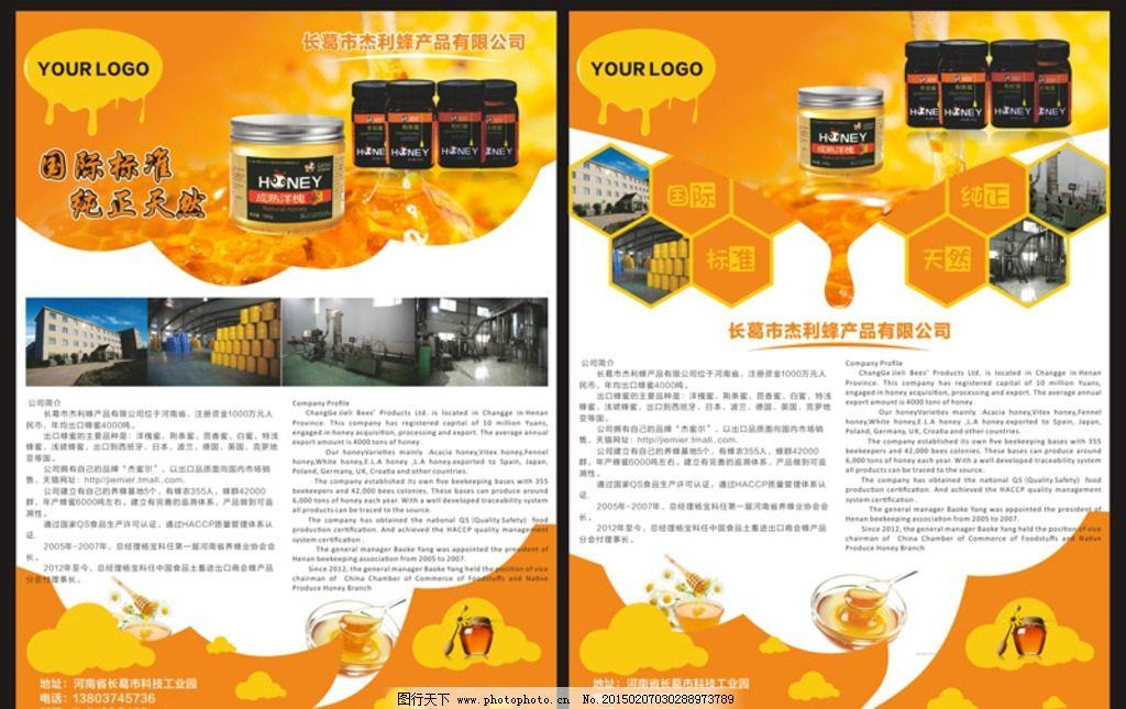 单页设计 宣传页 蜂蜜 蜂蜜单页 蜂产品单页 广告页 dm单设计 画册