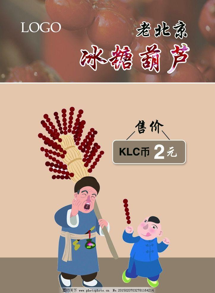 老北京冰糖葫芦海报图片