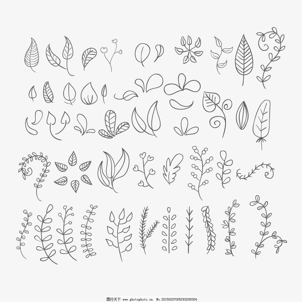 简笔画叶子 简笔画叶子免费下载 创意 手绘 植物 矢量图 花纹花边