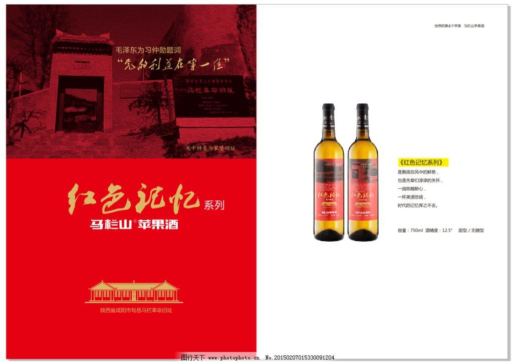 酒类画册版面设计cdr源文件免费下载 cdr源文件 版面设计 红酒 画册