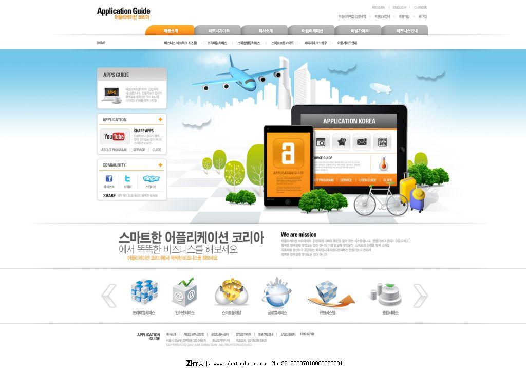 模版 时尚 网页设计 模版 网页设计 科技 时尚 网页素材 网页界面设计