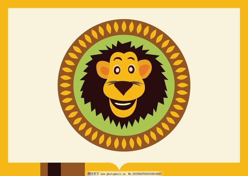 狮子 动漫狮子 黄色狮子 雄狮子 狮子卡通 卡通动物 可爱卡通 简单