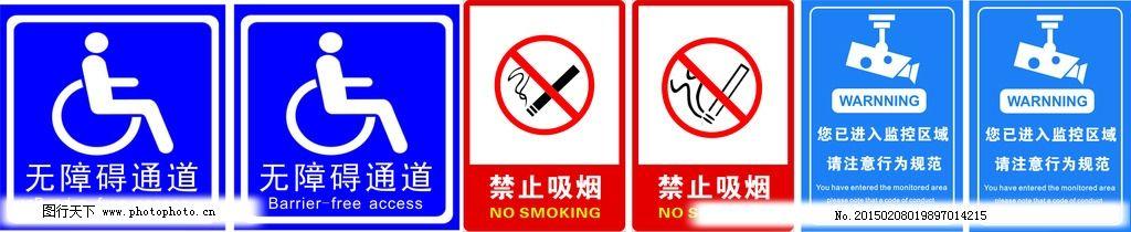 公共场所标识标牌 无障碍通道 禁止 吸烟 监控 区域 提示