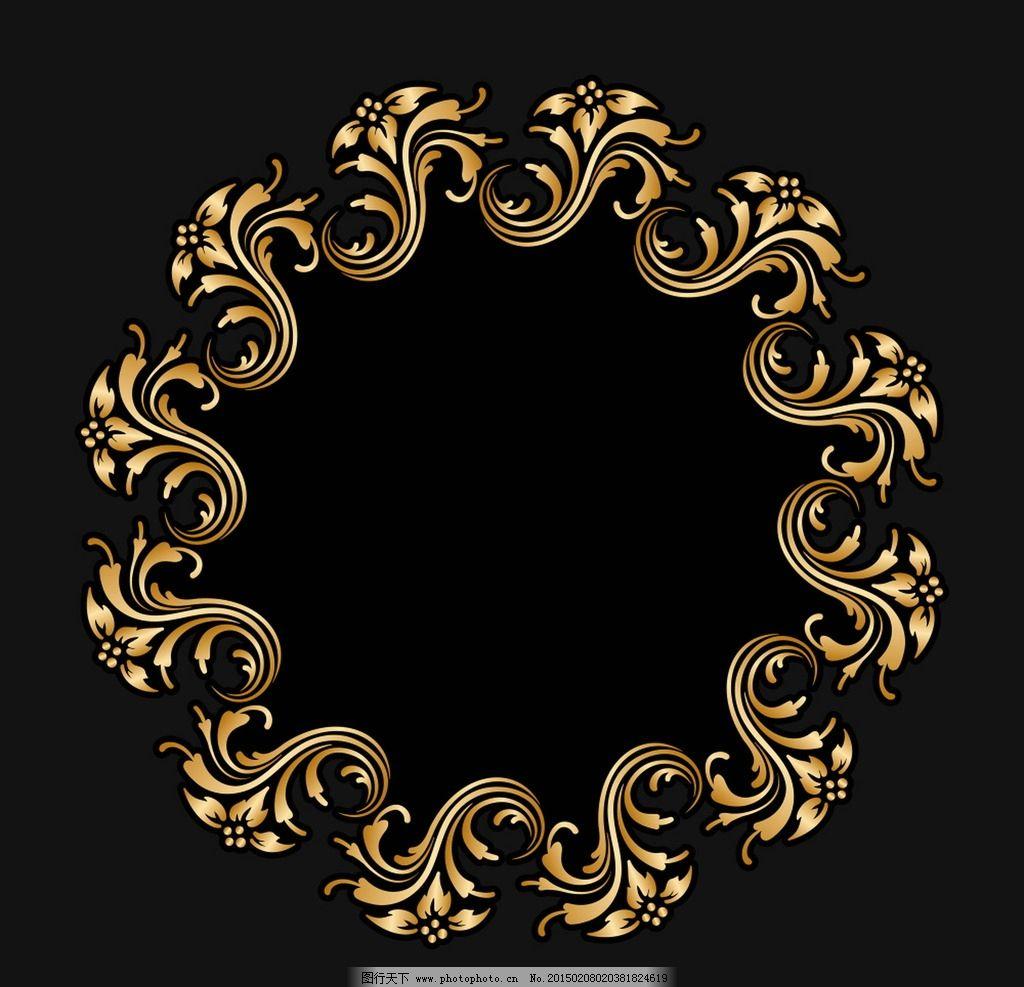 花纹 花边 边框 装饰花纹 金黄色花纹 欧式花纹 花纹背景 古典花纹