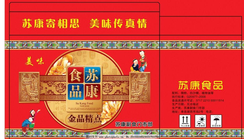 果子 蜜三刀 牡丹花 底纹图案 食品包装 红色包装 中国娃娃 包装设计