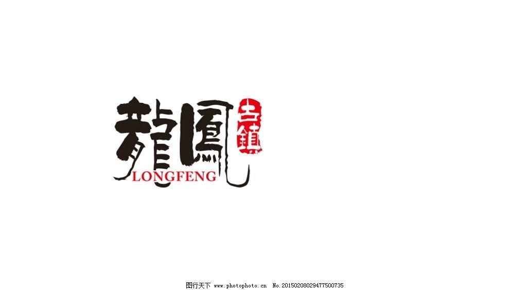 古镇 龙凤      旅游 寺庙  设计 广告设计 logo设计  cdr