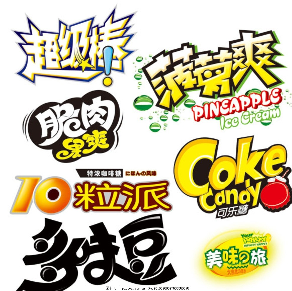 超级棒 菠萝爽 可爱艺术字 水晶可爱字母 多味豆 美食之旅 食用类
