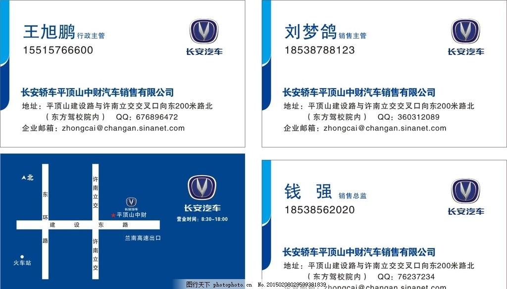 长安汽车名片 长安汽车 名片 4店名片 长安logo 中财汽车销售 设计