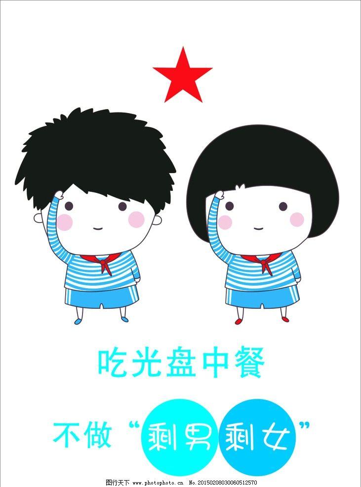 卡通 男女 党员 红领巾 红星 剩女 剩男 敬礼图片