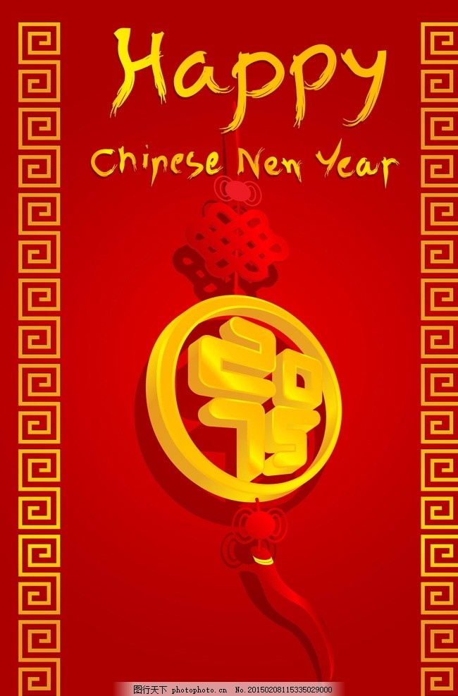 中国年 中国风 羊年 中国结 中式花纹 边框 花边 羊年素材 新年 春节