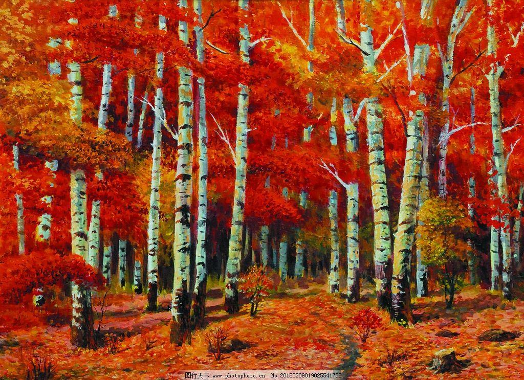 美术 油画 风景 树林 白桦林 白桦树 秋色 设计 文化艺术 绘画书法