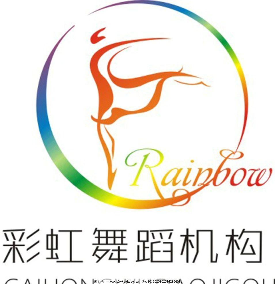 舞蹈logo图片