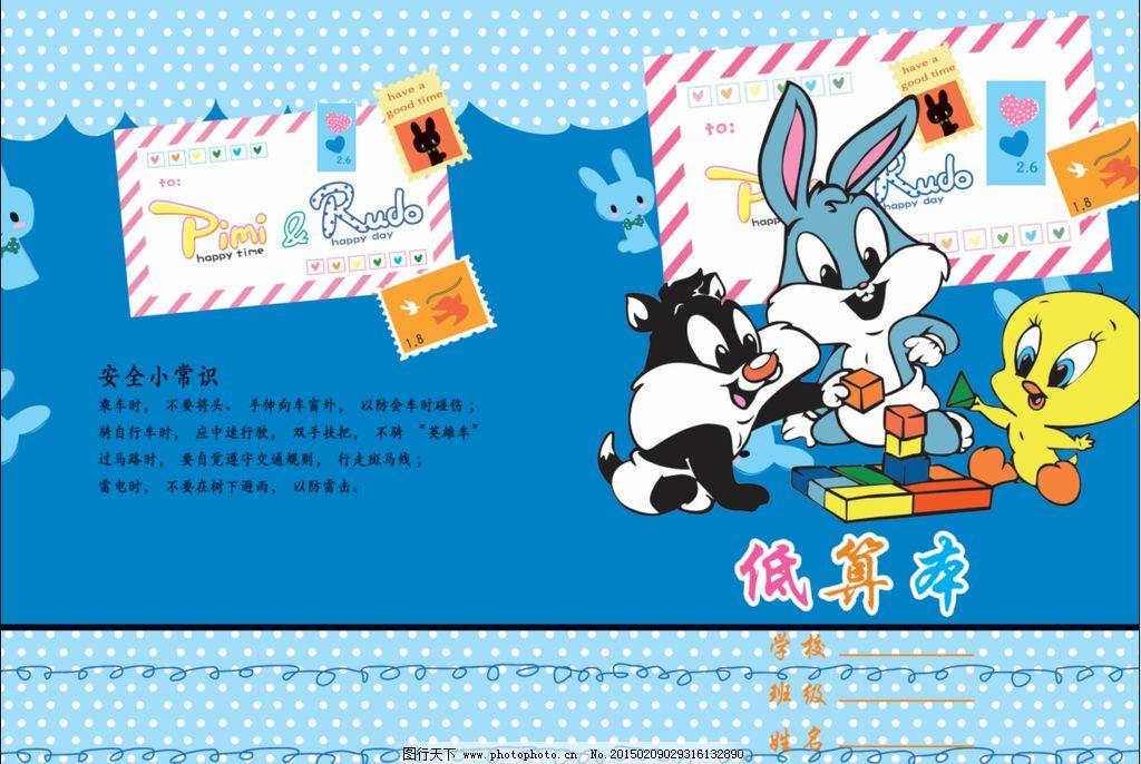本本封面 封面设计 小学生 作业本 本子 本本 低算本 卡通 可爱 兔子