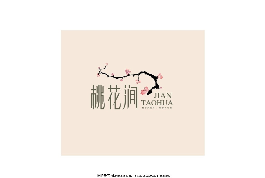 桃花 中国风标志 字体设计 桃花字体设计 桃花涧 设计 广告设计 logo