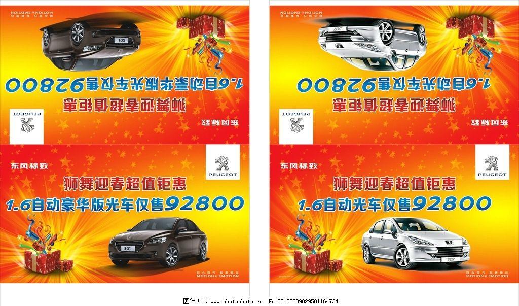 车顶牌 东风标致 301 307 礼物盒 车型 狮子 迎春 设计 广告设计 广告