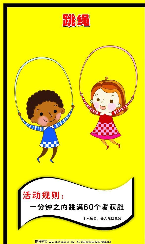 年会活动 小游戏 跳绳 卡通人物跳绳 小朋友  设计 广告设计 广告设计