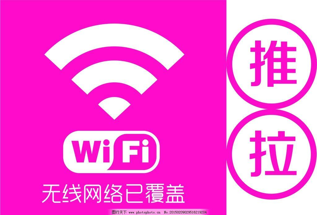 wifi 无限网络覆盖 推 拉 门贴 wifi符号 无线指示  设计 广告设计