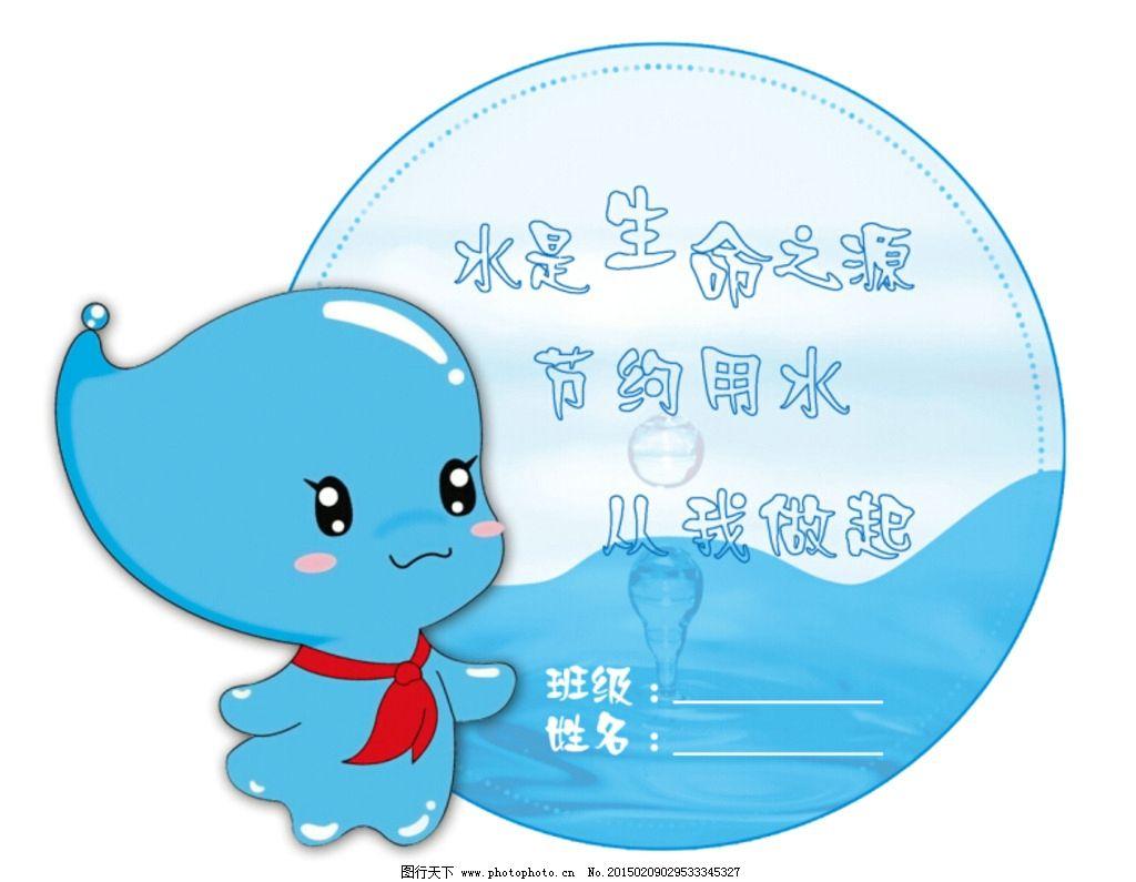 节水标志 卡通 水是生命之源 节约用水 从我做起 谁 节水 设计 广告-国