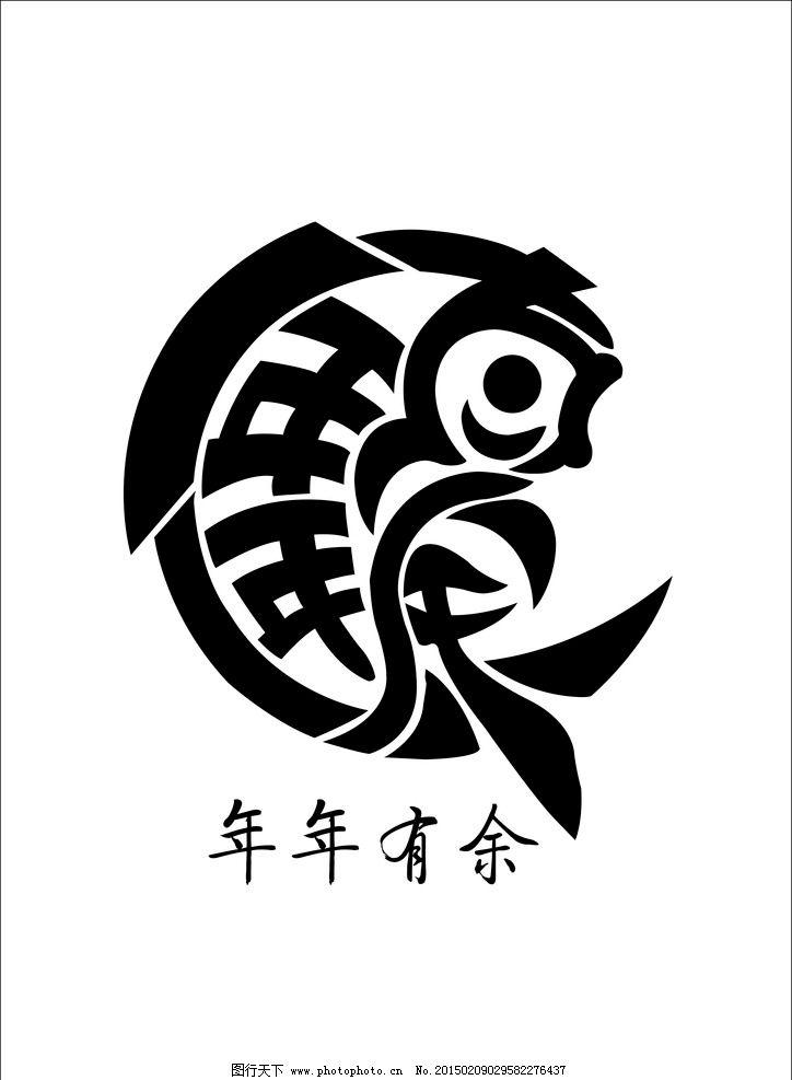 艺术字 年年有余 矢量图 成语艺术字 鱼 艺术字体 广告设计 广告设计