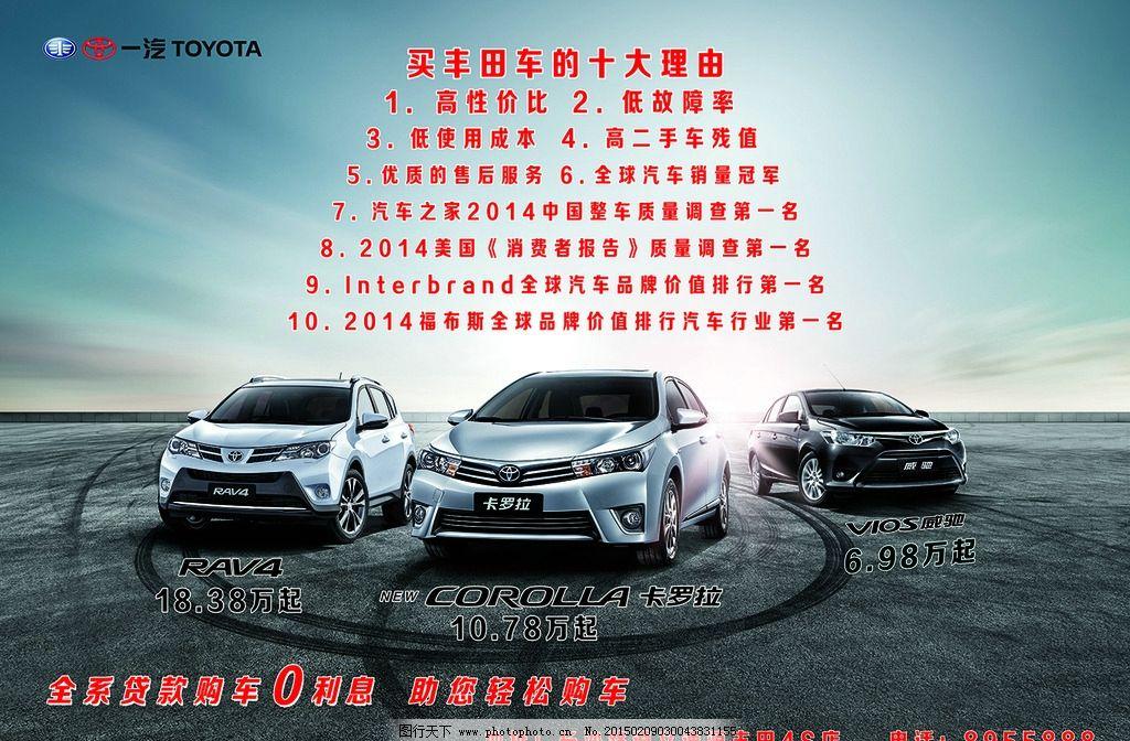 汽车 汽车海报 丰田车 买车十大理由 rav4 卡罗拉 威驰 桁架背景 背景