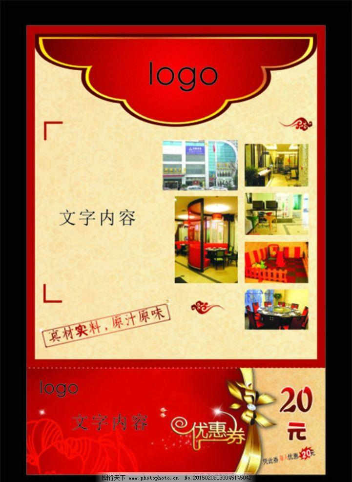 饭店 菜谱 点菜单 美味 快餐 设计 广告设计 海报设计 cdr