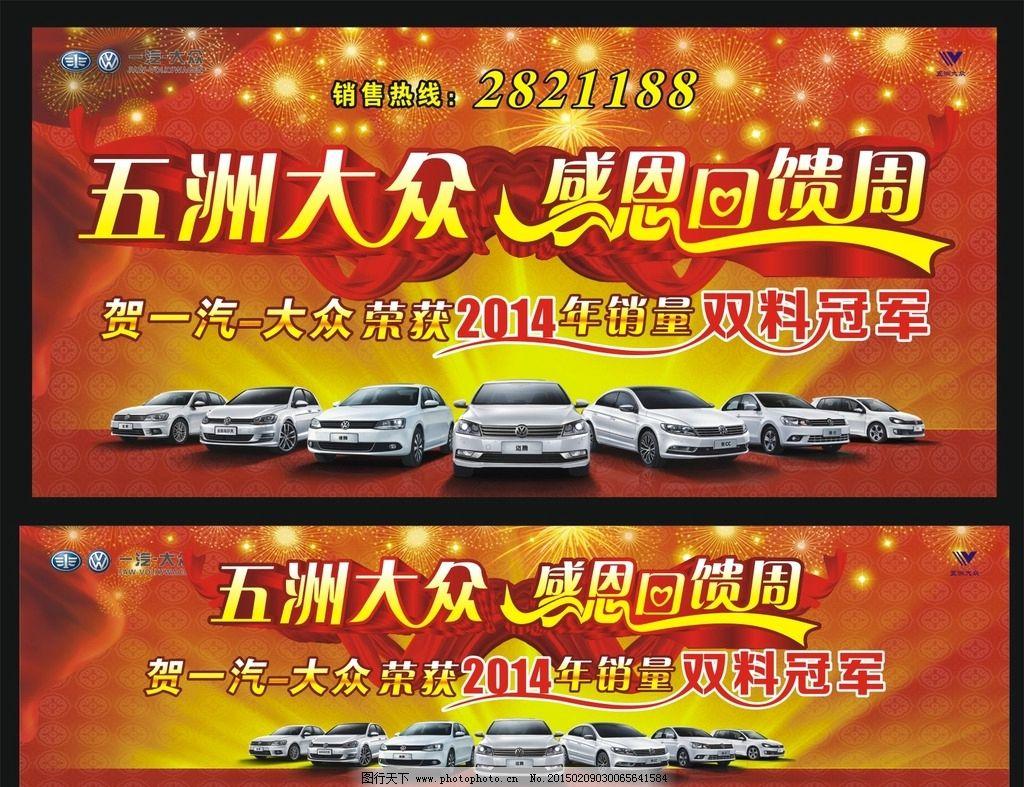 大众活动广告 一汽大众 大众标志 五州大众标志 汽车 迈腾 高尔夫