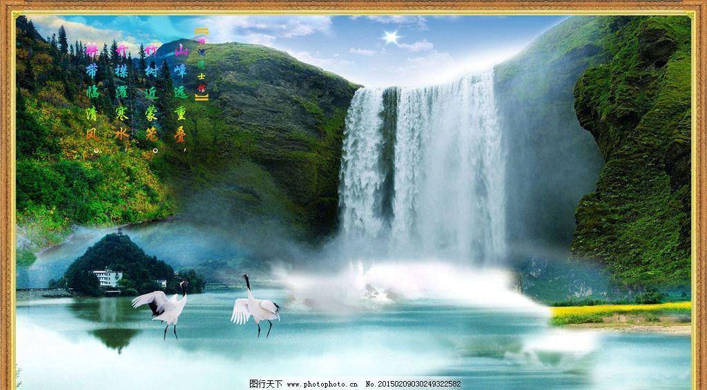 风景画 山水 瀑布 鹤 群山 流水 山水画 相框