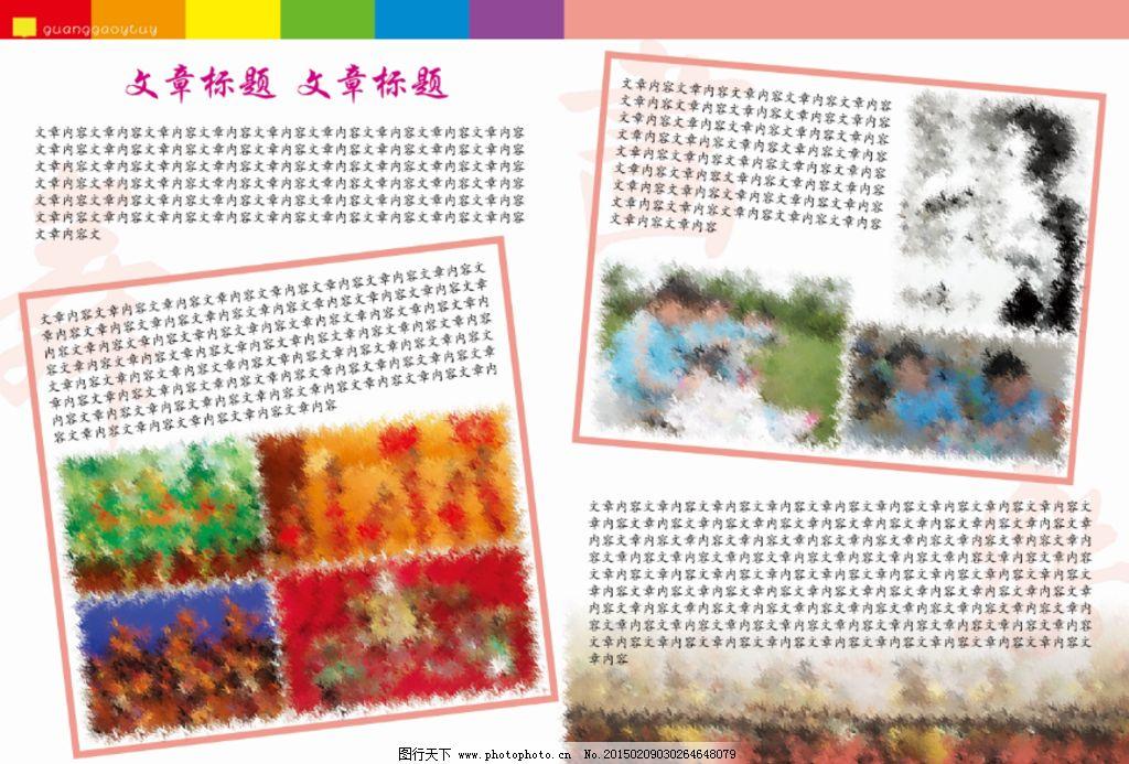 幼儿园宣传页 广告 彩页图片