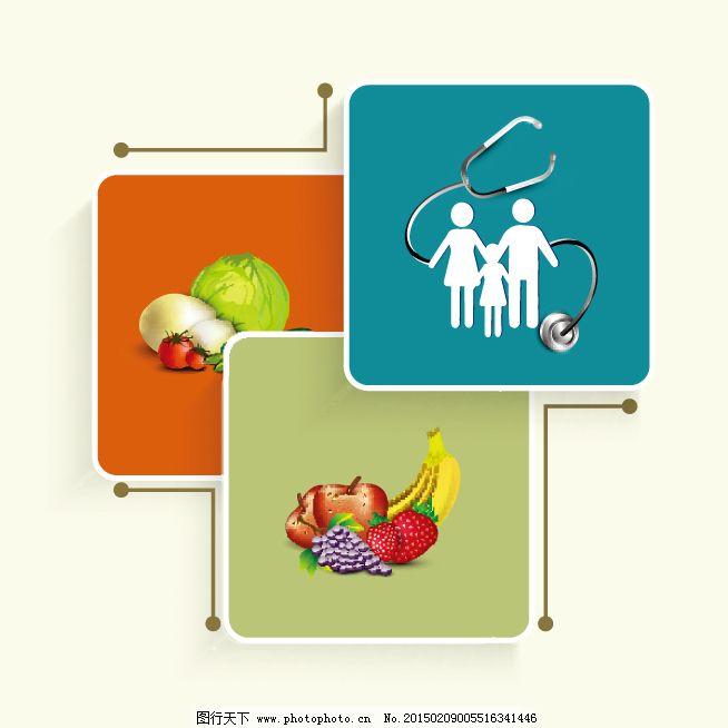 健康食物图标_其他_矢量图_图行天下图库