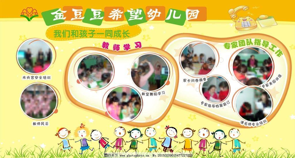 幼儿园展板免费下载 背景素材 宣传栏 幼儿园 展板 展板 宣传栏 幼儿