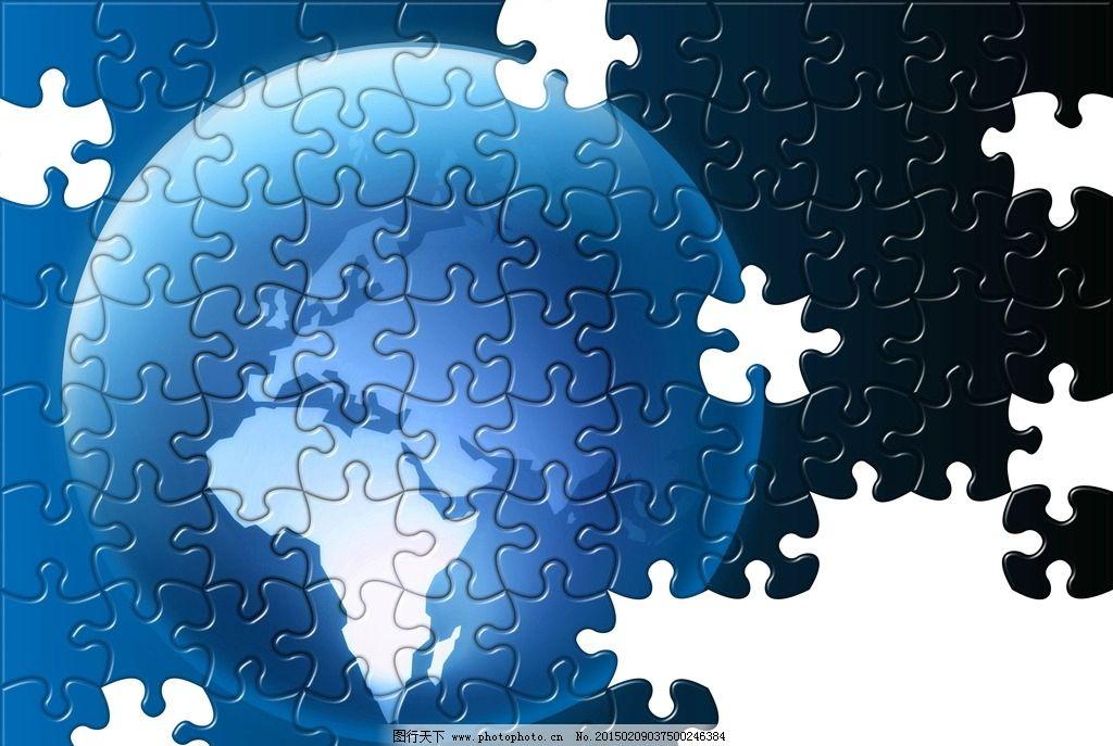 创意地球 拼图图案 拼图背景 创意 创意拼图 世界地图 世界创意 设计