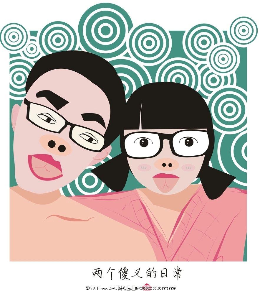 小清新手绘漫画生活