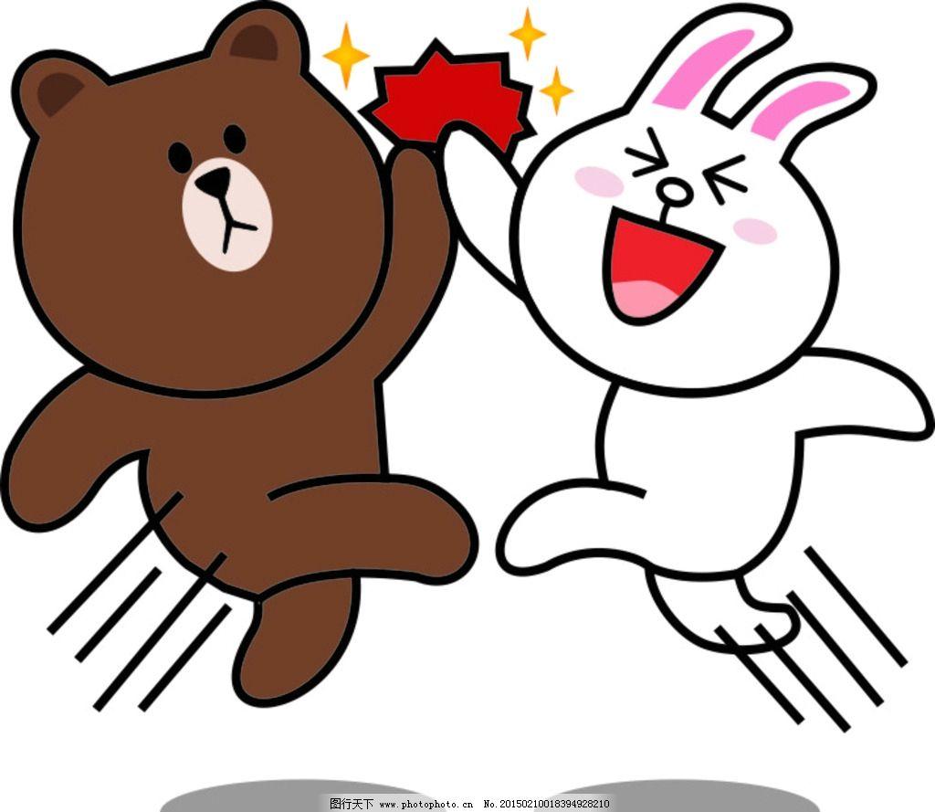 布朗熊可妮兔击掌情侣装用图片_动漫人物_动漫卡通_图