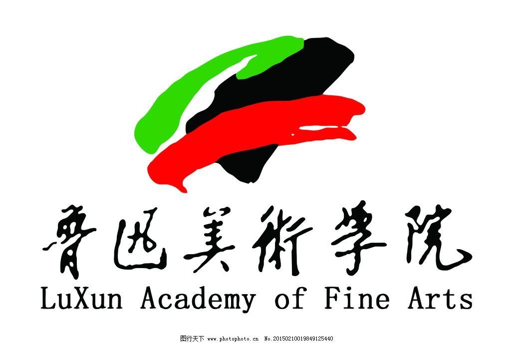 鲁美 标志 logo 鲁迅美术学院 美院 设计 标志图标 公共标识标志 cdr