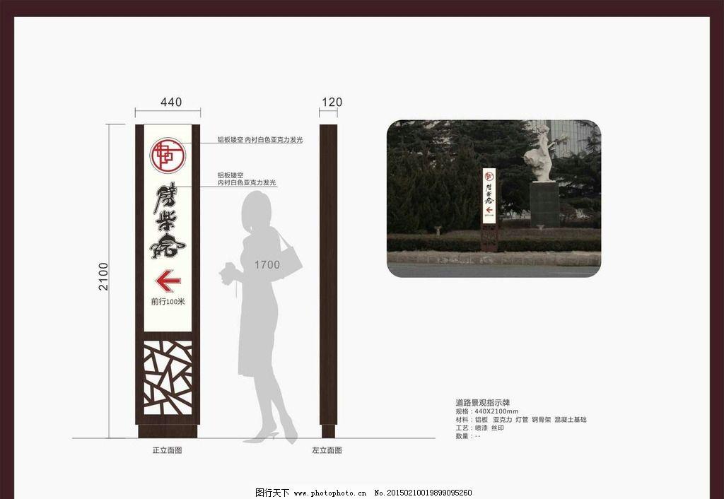 道路 景观 指示牌 标识 导向 矢量 标识 素材 设计 标志图标 公共标识