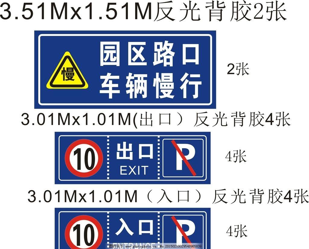 出口 入口指示牌 入口 路标 提示标志 谨慎驾驶 此处禁停  设计 广告