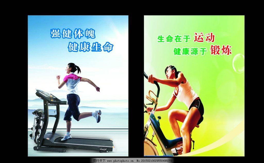 健身房展板图片,健身文化 天空 运动-图行天下