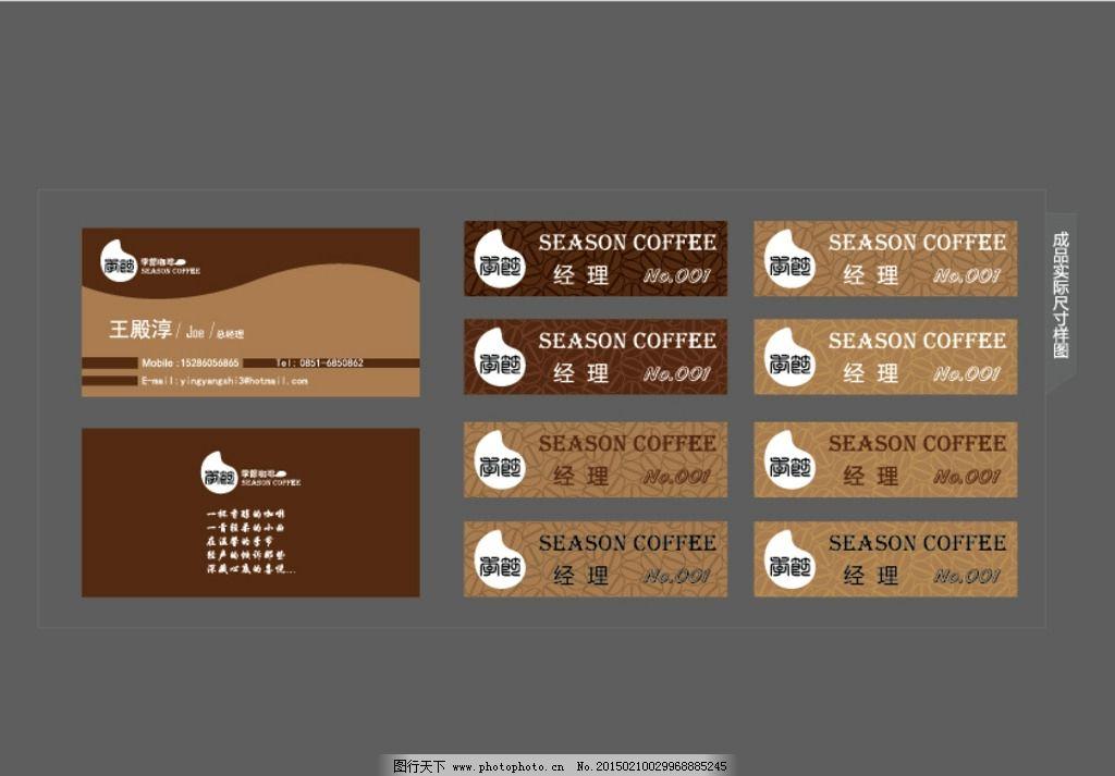 咖啡馆名片胸牌图片_名片卡片_广告设计_图行天下图库