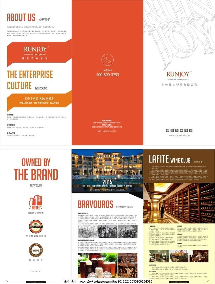 橙色 酒窖 红酒 酒庄 法国 啤酒花园 酒店 设计 广告设计 dm宣传单