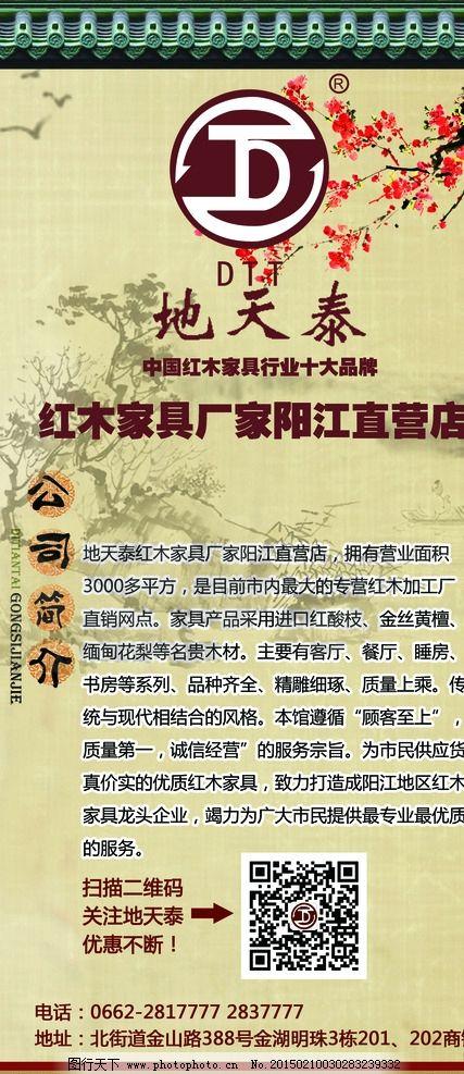 红木 家具 展架      海报 古典 设计 广告设计 展板模板 80dpi psd