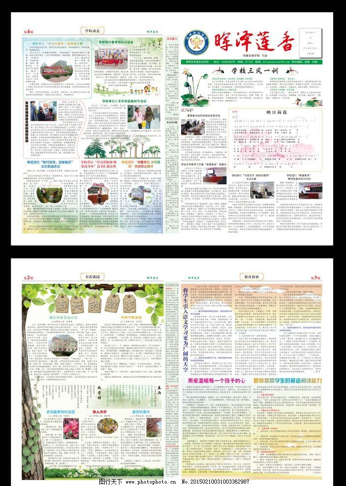 报纸做的树 步骤