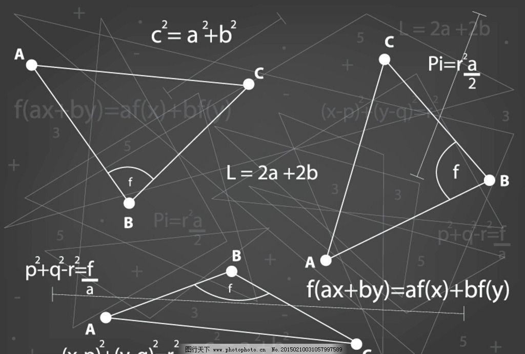手绘数学 公式矢量图 美术绘画 文化艺术 矢量 eps 背景底纹 矢量素材