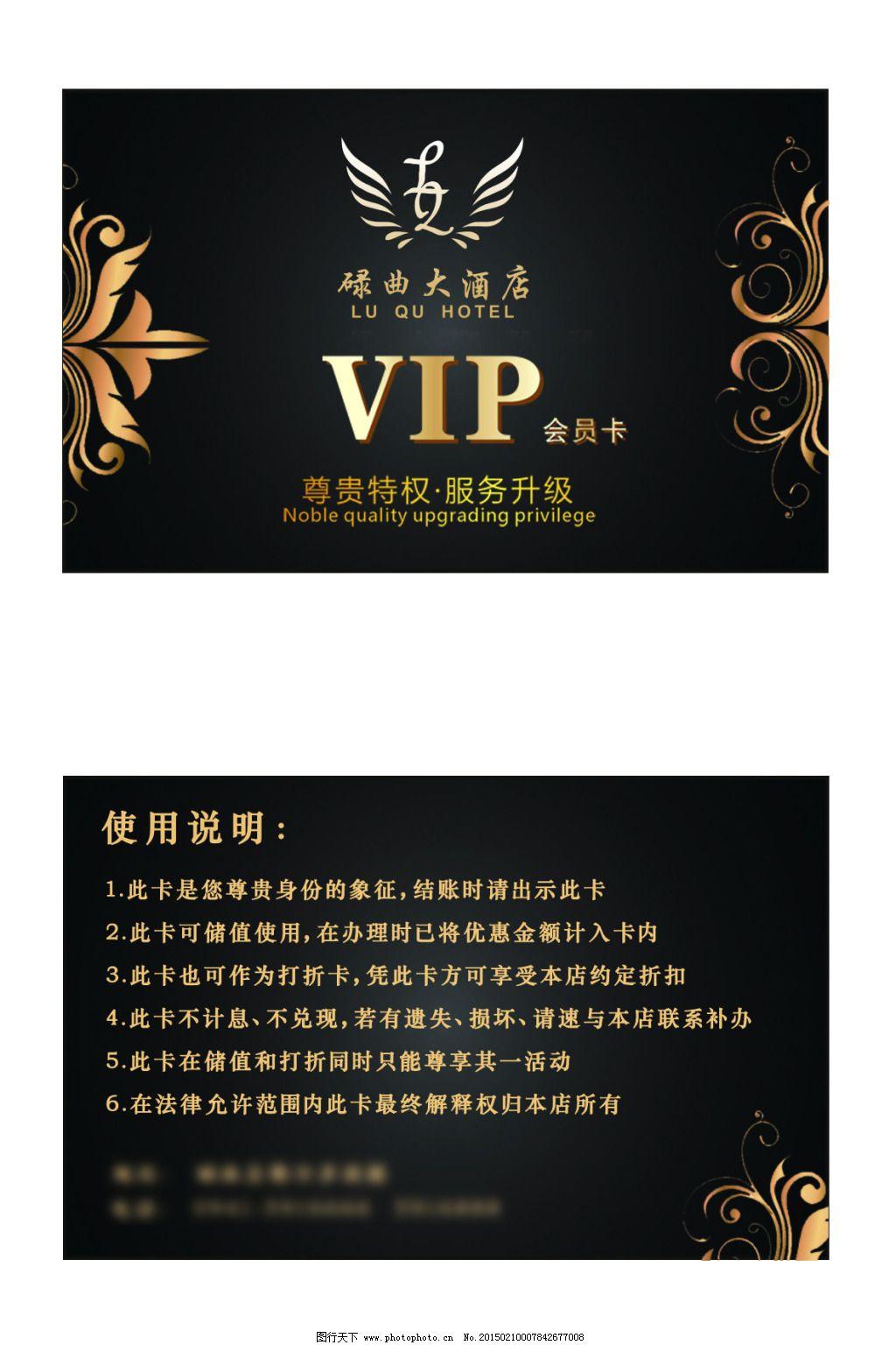 复古 酒店 欧式风格 酒店 欧式风格 复古 vip会员卡设计 名片|卡