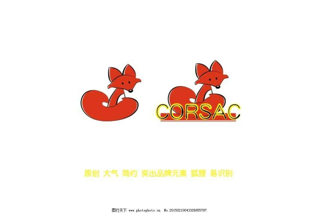狐狸logo      卡通 狐狸 尾巴 卡通logo 餐饮logo 时尚logo 服饰logo