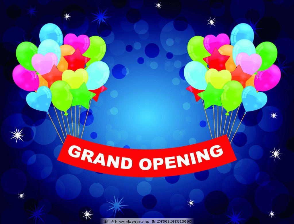彩色气球 节日气球 新年 贺卡 手绘 开业 装饰 矢量 节日素材 eps