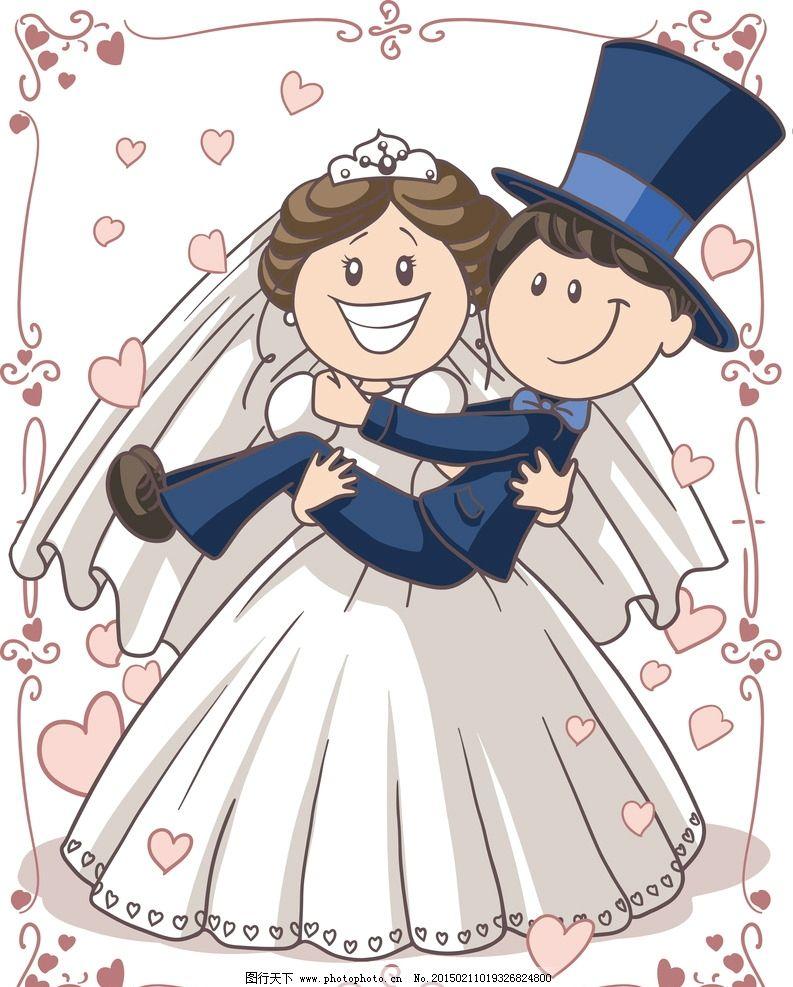 夫妻 卡通人物 手绘 情侣 新郎 新娘 恩爱 爱人 婚庆 结婚