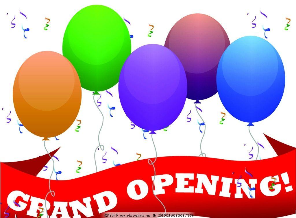 彩色气球 节日气球 新年 贺卡 手绘 开业 装饰 矢量 节日素材