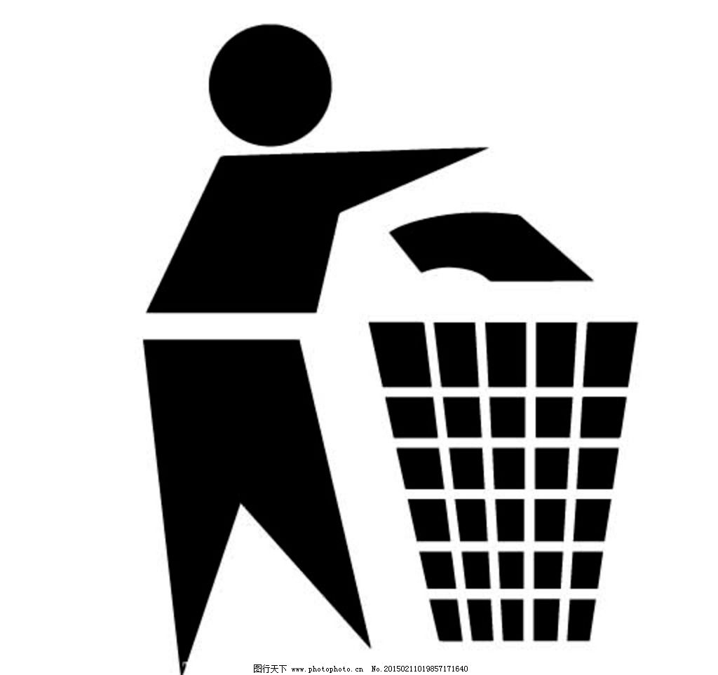 丢垃圾标志图片